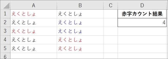 エクセル 関数 カウント