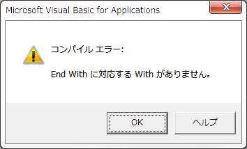 End With に対応する With がありません。