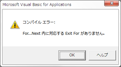 For...Next 内に対応する Exit For がありません。