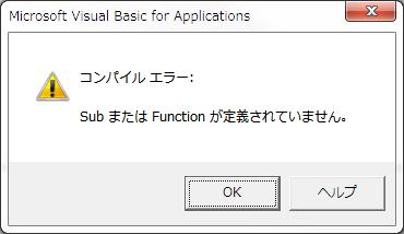subまたはfunctionが定義されていません