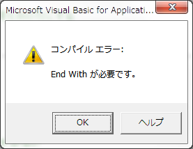 End With が必要です